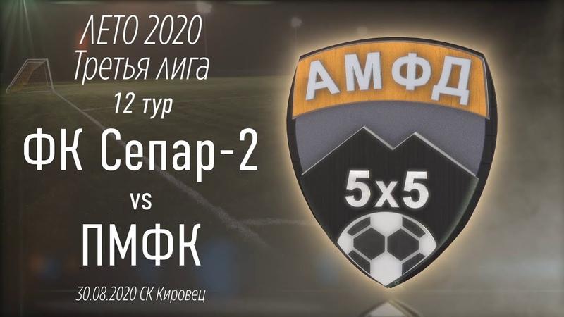 МАТЧ ФК Сепар 2 4 2 ПМФК Третья лига Донецка 11 тур ЛЕТО 2020