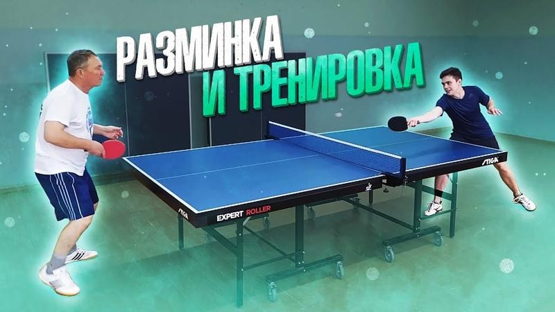 РАЗМИНКА ПЕРЕД ИГРОЙ Настольный теннис упражнения Настольный теннис 2020
