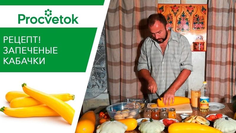СУПЕР рецепт из кабачков Вкусное и полезное лакомство с огорода