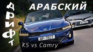 Kia K5 или Toyota Camry? Кто лучше едет прямо, а кто — боком?