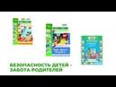 Путешествие на зеленый свет учебное пособие по обучению детей ПДД