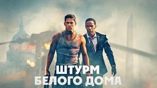 """Блиц обзор на фильм """"Штурм Белого дома"""" (2013)"""
