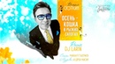 Валерий Сюткин - Осень - кошка в рыжих сапогах DJ LARIN Remix. Official Video 0