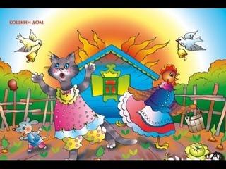 Тили бом загорелся кошкин дом