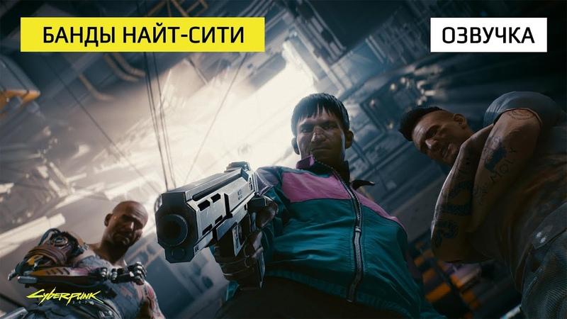 Cyberpunk 2077 Банды Найт Сити Русская озвучка 4K