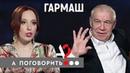 Сергей Гармаш о верности жене, стране, театру, власти А поговорить?..