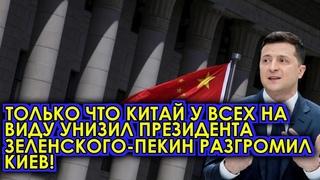 Только что Китай у всех на виду унизил президента Зеленского - Пекин разгромил Киев
