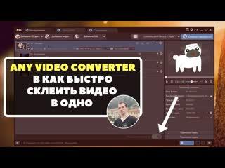 Как быстро склеить несколько видео - Windows, Mac - Any Video Converter