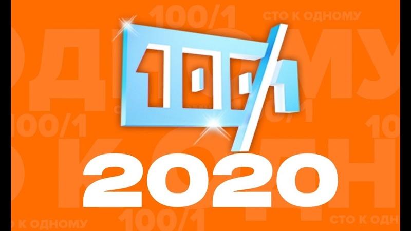 Сто к Одному от 01 05 2020 Еда для пассажиров VS Высокая кухня