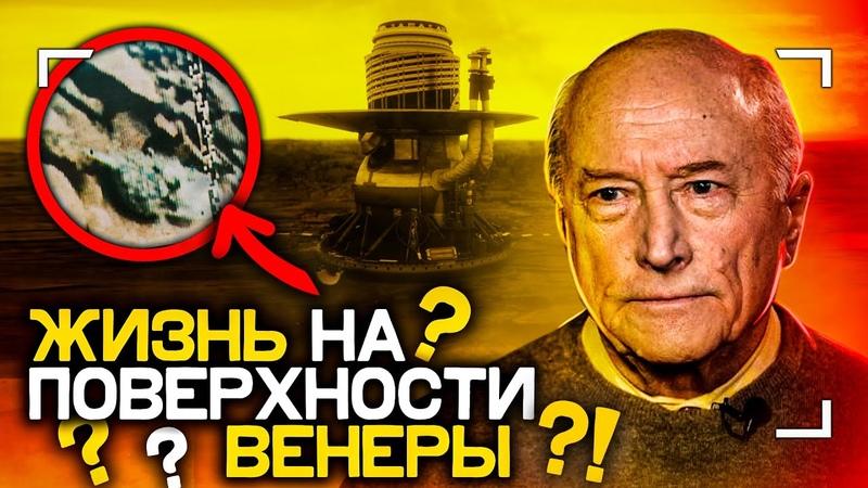 Что на самом деле увидели на Венере советские аппараты