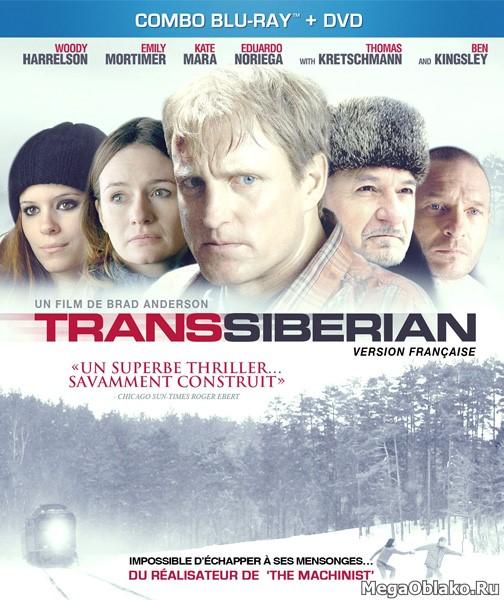 Транссибирский экспресс / Transsiberian (2008/BDRip/HDRip)