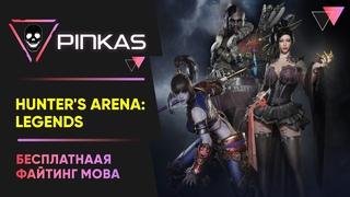 Hunter's Arena: Legends бесплатная файтинг MOBA