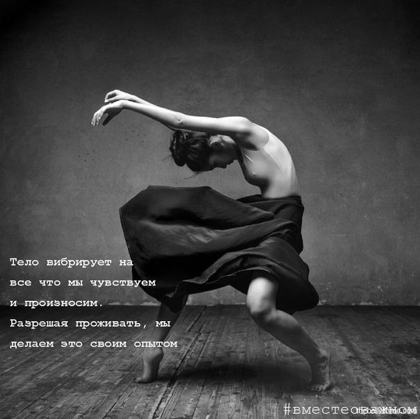 Тело вибрирует на все что мы чувствуем и произносим.