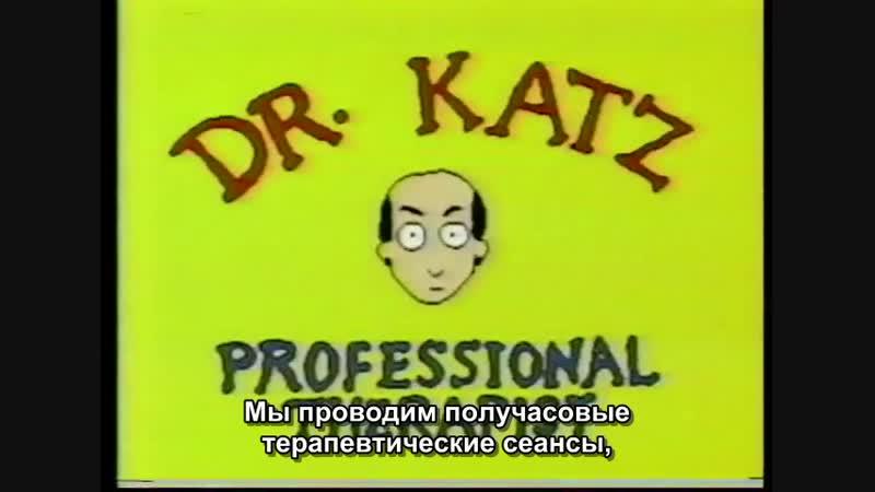 Доктор Катц Промо 1