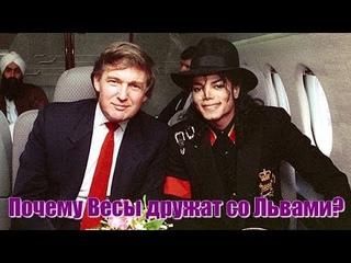 Гороскоп Майкла Джексона. Почему Весы часто дружат со Львами? Дональд Трамп заступился за друга!