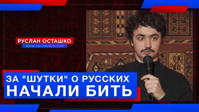 За шутки о русских начали бить Руслан Осташко