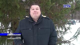 ПТК-Савинский от 22 декабря