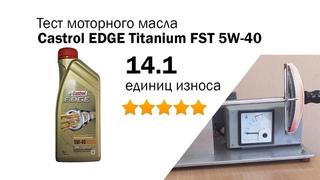 Маслотест #20. Castrol EDGE Titanium 5W-40 тест масла.