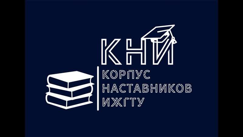 Школа наставников 2019
