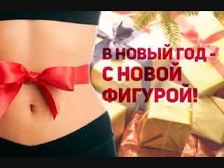 Ты ещё успеваешь ПОХУДЕТЬ к НГ!!! Подари себе лучший подарок- СТРОЙНУЮ ФИГУРУ! Открой видео чтобы заказать со скидкой 50%!)