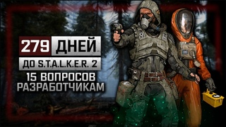 279 ДНЕЙ ДО . 2 — 15 вопросов разработчикам игры 🔴 Stream