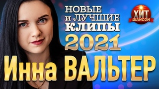 Инна Вальтер -  Новые и Лучшие Клипы 2021
