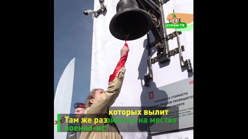 У Ярославля Главного открыли колокол Памяти вылитый из оружейных гильз