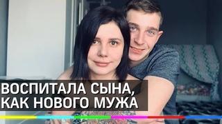 Вышла замуж за сына своего бывшего мужа - история Марины Балмашева и её сына - мужа
