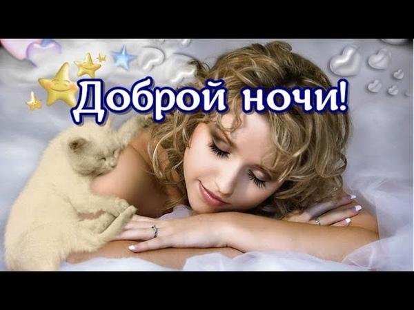Доброй ночи 🧡Пусть Ангел охраняет ваш сон 🧡Красивое музыкальное пожелание спокойной ночи 🧡