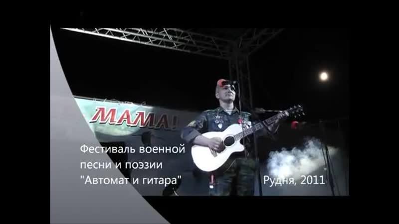 Э.СычевМоя подруга пограничная гитара