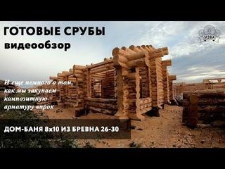 Сруб деревянной бани 8х10 метров. Диаметр бревна 26-30 см. Ручная рубка