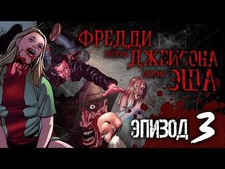 Freddy vs Jason vs Ash _ Episode 3