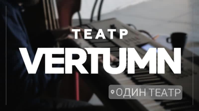 Интервью театра VERTUMN