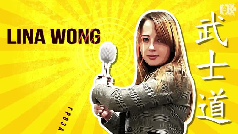 Lina Wong