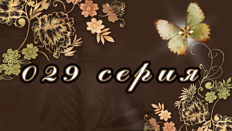 Вдова Бланко 029 серия 2006