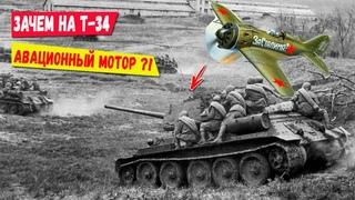 ☭☭☭ Зачем на Т-34 устанавливали авиационные двигатели?! ☭☭☭
