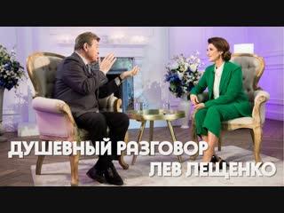 Лев Лещенко, душевный разговор с Жасмин