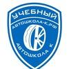 """""""Автошкола - К"""" Тверь"""