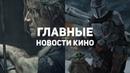 Главные новости кино | 24.10.2020 | Ведьмак 2, Мандалорец 3, Обитель зла