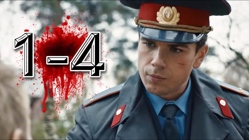ЗАХВАТЫВАЮЩИЙ КРИМИНАЛЬНЫЙ ДЕТЕКТИВ Петля Нестерова 1 4 серия Российские боевики детективы
