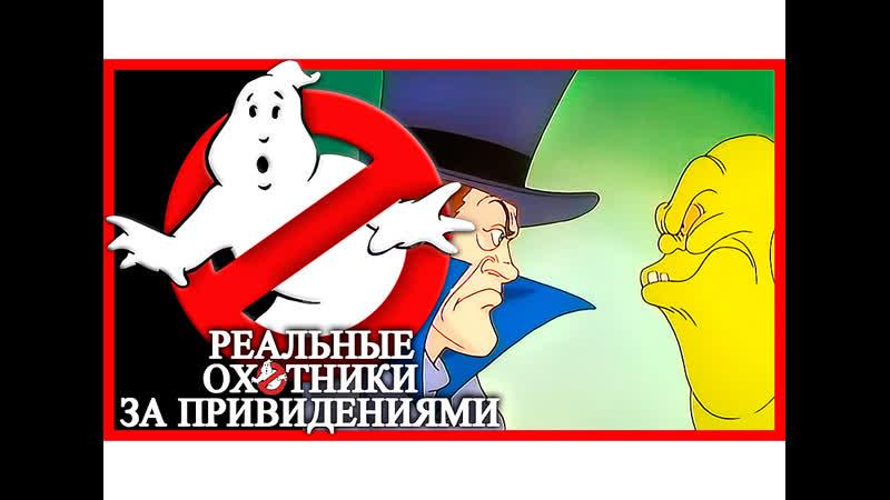 Настоящие охотники за привидениями 034 Вечный странник 720p