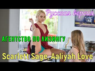 Scarlett Sage, Aaliyah Love - Агентство По Лизингу [порно, HD 1080, секс, POVD, Brazzers, +18, home, шлюха, домашнее, sex,Tits]