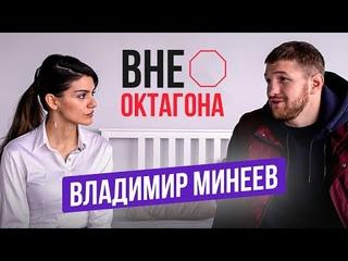 Владимир Минеев ВНЕ ОКТАГОНА: киносъемки, семья и бои