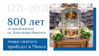 В Александро-Невский храм Минска будет принесена частица мощей cвятого князя Александра Невского
