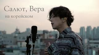 Mona Songz, Валерий Меладзе - Салют, Вера на корейском Cover by Song wonsub(송원섭)