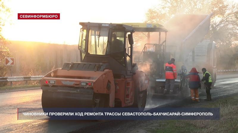 Ремонт дороги Севастополь Бахчисарай Симферополь близится к финишу