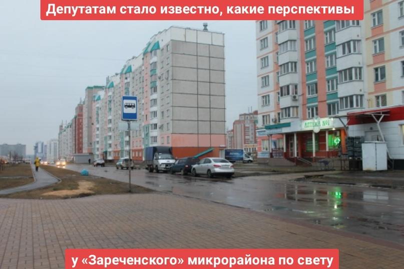 Депутатам стало известно, какие перспективы у «Зареченского» микрорайона по свету