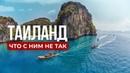 10 причин не переезжать в Таиланд откровение эмигрантов