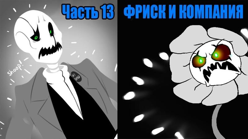 Фриск и Компания AFAC RUS|часть 13 андертейл комикс на русском