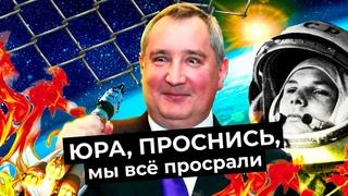 Как мы потеряли космос: от успеха до провала | Роскосмос в упадке, былое величие СССР, победы SpaceX